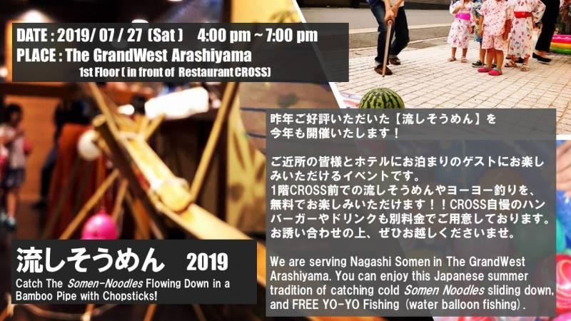 2019年流しそうめんイベント!Nagashi Somen Noodle Event 2019