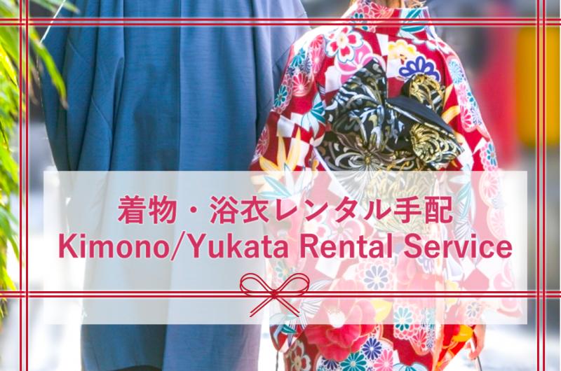 着物・浴衣レンタル手配 サービス開始 / Kimono & Yukata Rental Service