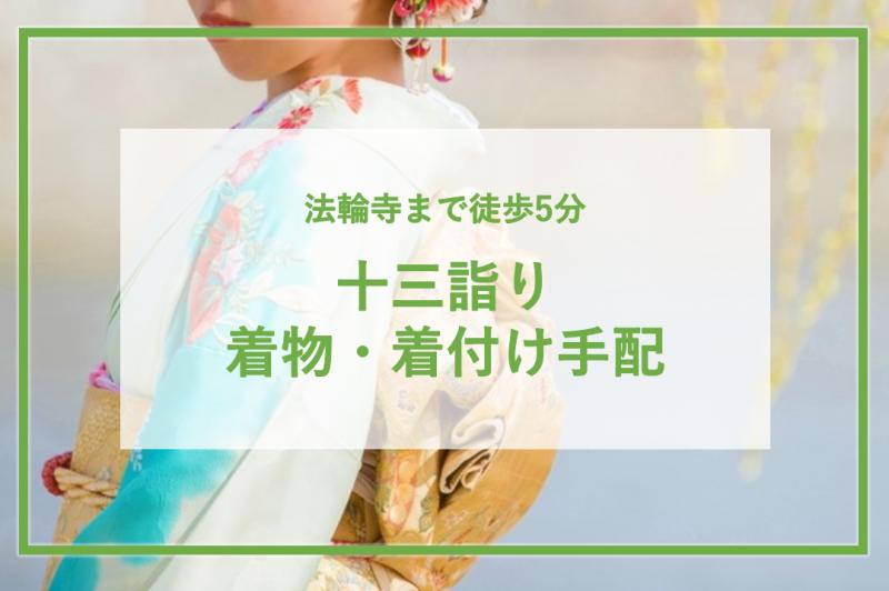 十三詣り着物・着付け手配【法輪寺まで徒歩5分】