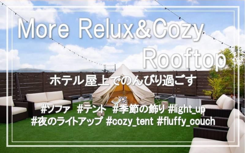 ホテル屋上がもっと過ごしやすく。More Relux&Cozy Rooftop