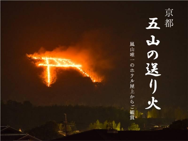 京都「五山の送り火」をホテル屋上から眺める