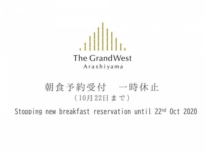 朝食予約受付 一時休止のお知らせ(10月22日まで)