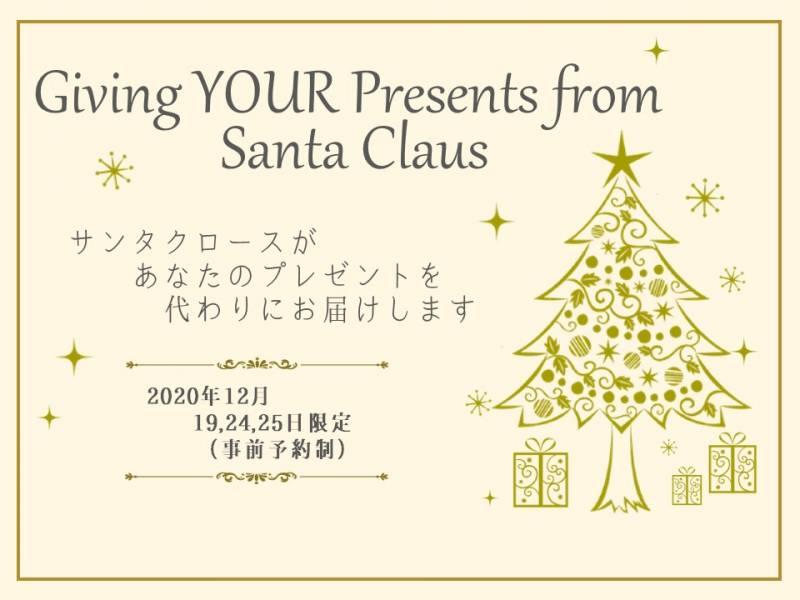2020年クリスマスプレゼント代わりにお渡しサービス/Giving YOUR Present from Santa Claus!