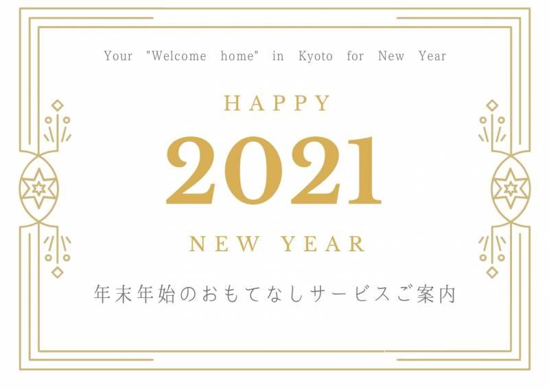 2021年の年末年始の催し / 2021 New Years Special Events